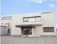 船員保険福岡健康管理センター