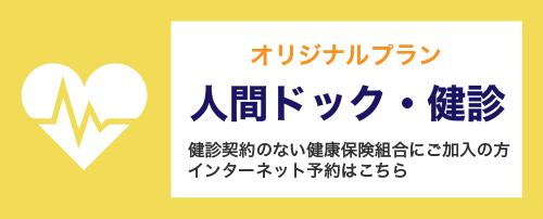 人間ドック・健診 - PC版